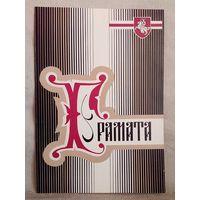 Грамата Беларусь 1994 Пагоня подпись министра Грамота Беларусь Погоня