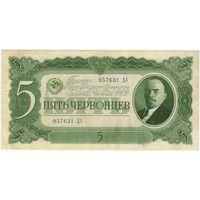 5 червонцев 1937 г . серия 057631 ДЗ  Состояние EF.