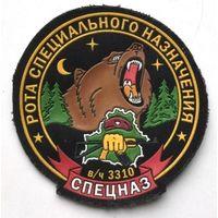 Шеврон роты специального назначения в/ч 3310