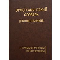 Орфографический словарь для школьников 2001