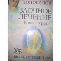 Сергей Сергеевич КОНОВАЛОВ  ЗАОЧНОЕ ЛЕЧЕНИЕ Книга вторая
