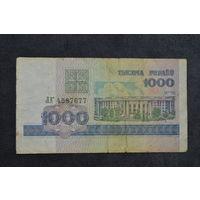 1000 рублей 1998 года Беларусь