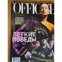 "Журнал ""L`Officiel"" 2002-2003 ""Зима"""