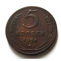 5 копеек 1924 медь заначка от прадеда.чердачного хранения.