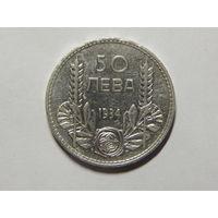 Болгария 50 лева 1934г