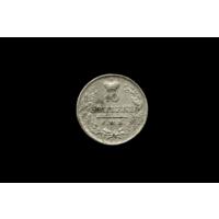10 копеек 1820. СПБ ПД. Питерский монетный двор