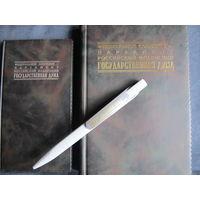 Письменный набор (ежедневник, блокнот, ручка), Госдума РФ