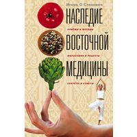 Станович. Наследие восточной медицины: Приемы и методы, филоссофия и рецепты, секреты и советы