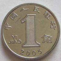 Китай, 1 цзяо 2005 г