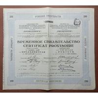 """Россия Акция """"Проводник"""" 1888 год--пай 100 рублей"""