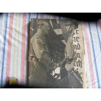 Фото альбом большой Гитлеровская Германия Вермахт