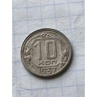 10 копеек 1937