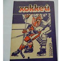 """Справочник """"Хоккей 1989-90"""""""