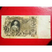 100 рублей 1910г,