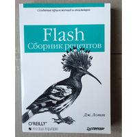 Flash. Сборник рецептов