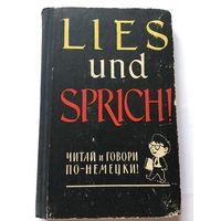 Читай и говори по-немецки Выпуск 2 1966г  167 стр