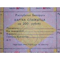 Rare!!! Картка спажыўца (потребителя)/купон/талон: 200 руб. 1-го вып. 1992 г. красного оттенка