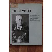 Г.К.Жуков, Фотоальбом, Серия Человек, События, Время, 1984