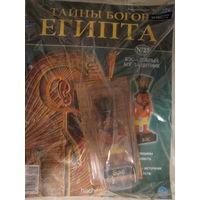 Тайны богов египта  23