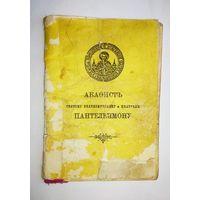 Церковная книга до 1917г. АКАФИСТЪ