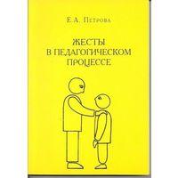 Петрова. Жесты в педагогическом процессе