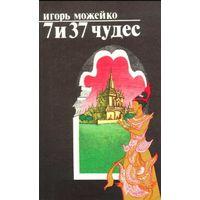 Игорь Можейко (Кир Булычёв) 7 и 37 чудес