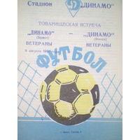 09.08.1981--Динамо Брест--Динамо Минск--матч ветеранов