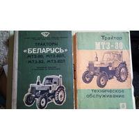 "ТРАКТОРЫ ""БЕЛАРУСЬ. 1981-82 г."