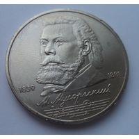 Мусоргский М.- композитор. 1 рубль 1989 года. Юбилейная монета СССР