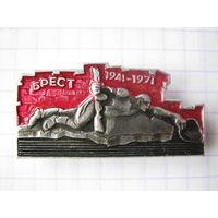 Брест 1941-1971 г.
