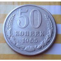 50 копеек 1965 г. СССР.