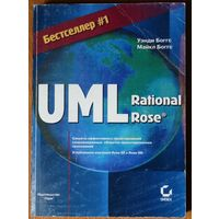 UML и Rational Rose
