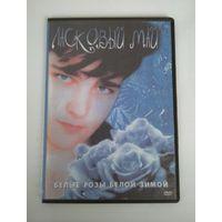 """Ласковый май - Концерт """"Белые розы белой зимой"""" 1991. DVD"""