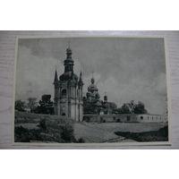 Киево-Печерский заповедник (13); 1966, чистая (размер 10*15).