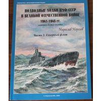Подводные лодки ВМФ СССР в Великой Отечественной войне. Часть 3.