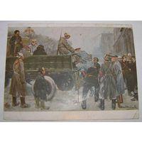 Открытка 1929 год Арест генералов в феврале 1917 И40
