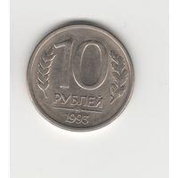 10 рублей России 1993 ММД (магнит) Лот 2162