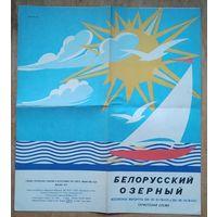 """Туристская схема """"Белорусский озерный"""" 1971 г."""