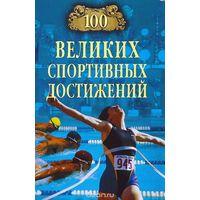 100 великих спортивных достижений