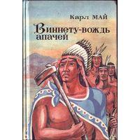 Карл Май Виннету- вождь апачей