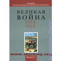Великая война 1914-1918. Выпуск 1