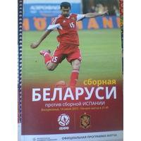 14.06.2015 Беларусь--Испания цветная на 60 страницах