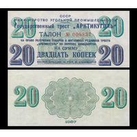 [КОПИЯ] АРКТИКУГОЛЬ талон на 20 копеек 1957г.