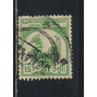 Бирма Союз Респ Служебные 1954 GVI Хамса (лебедь) Надп Стандарт #70
