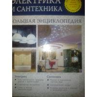 Большая энциклопедия электрика и сантехника