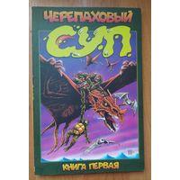 Черепаховый суп. Книга первая. Комикс и черепахах ниндзя
