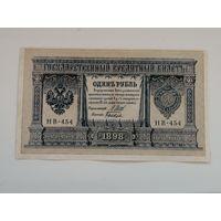 1 рубль 1898 НВ - 454