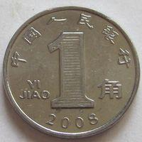 Китай, 1 цзяо 2008 г