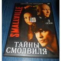 Тайны Смолвиля сезон 3 (DVD сериал)
