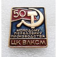 Молодому передовику производства. ЦК ВЛКСМ #0285-LP5